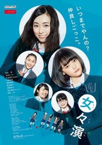 Girl's Play Film Poster