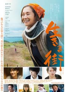 Ikiru Machi Film Poster