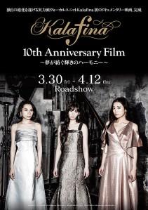 Kalafina 10th Anniversary Film Yume ga Tsunagu Kagayaki no Harmony Film Poster