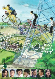 Kamisama no wadachi check point of the life Film Poster