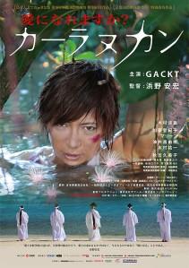 Karanukan Film Poster