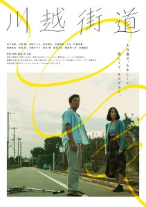 Kawagoe Highway Film Poster