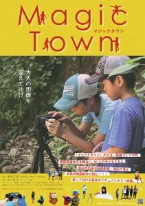 Magic Town Film Poster