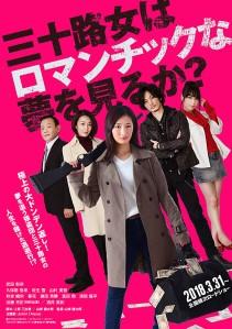 Misozi Onna wa Romanchikku na Yume wo Miru ka Film Poster
