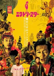 Niwatori Star Film Poster