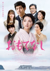 Omotenashi Film Poster