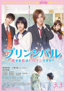 Principal Koi Suru Watashi wa Heroine Desu Ka Film Poster