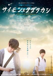 Saimon and Tada Takashi Film Poster