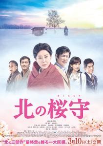 Sakura Guardian of the North Film Poster