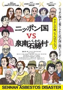 Sennan Asbestos DisasterFilm Poster 2