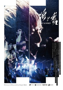 Spit & Honey Film Poster