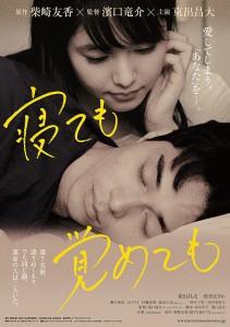 Asako I & II Nete mo samete mo Film Poster