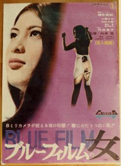 Blue Film Woman Film Poster