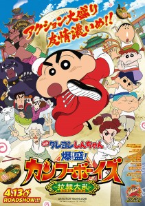Eiga Crayon Shin-chan Bakumori Kung-Fu Boys ~Ramen Tairan~ Film Poster