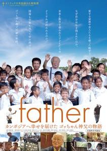 father kanbojia he shiawase o todoketa goccahn shinpu no monogatari Film Poster
