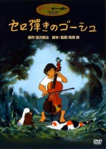 Gauche the Cellist Film Poster