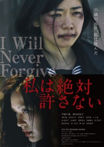 I Will Never Forgive Film Poster