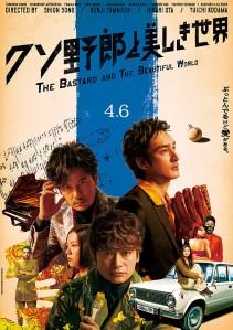 Kuso yaro to utsukushiki sekai Film Poster