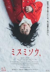 Liverleaf Film poster
