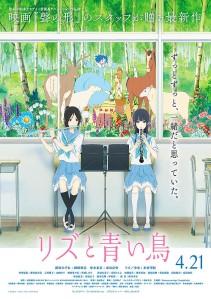 Liz to Aoitori Film Poster