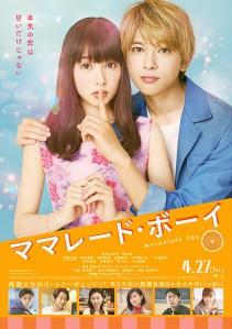 Marmalade Boy Film Poster