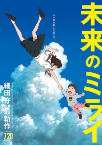 Mirai of the Future Film Poster