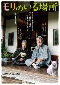 Mori, The Artist_s Habitat Film Poster