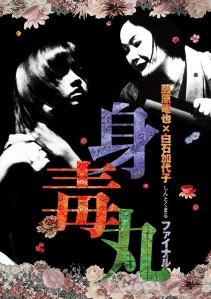 """Ninagawa Yukio Theatre 2 """"midokumaru fainaru"""" Film Poster"""