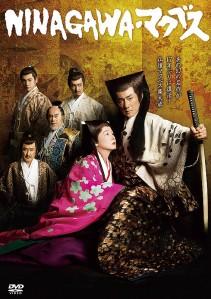 Ninagawa Yukio Theatre 2 Ninagawa MacBeth Film Poster