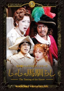 Ninagawa Yukio Theatre 2 `The Taming of the Shrew_ Film Poster