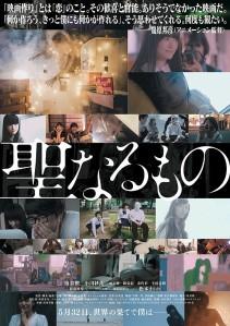 Seinaru Mono Film Poster