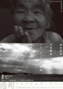 Seto Inland Sea Film Poster
