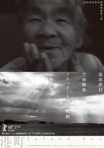 Seto Inland Sea Film Poster