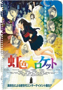Seven Colours★Rocket Film Poster