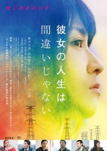 Side Job Film Poster