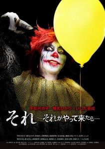 Sore sore ga yattekitara... Film Poster