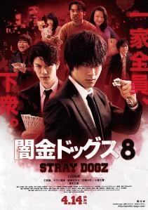Stray Dogz 8 Film Poster