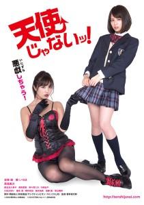 Tenshi Ja nai Film Poster