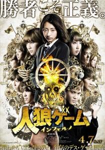 The Werewolf Game Inferno Film Poster