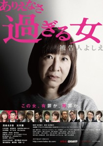 Too Unbelievable of a Woman Defendant Yoshie Film Poster