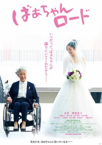 Walking with My Grandma Film Poster