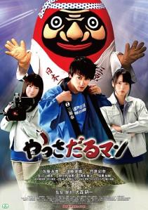 Yassadaru Man Film Poster