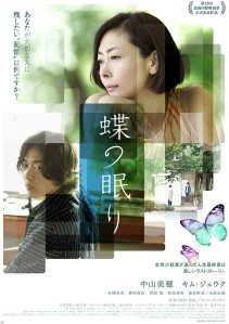 Butterfly Sleep Film Poster