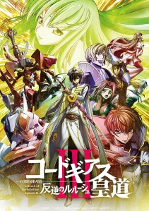 Code Geass Lelouch of the Rebellion - Glorification Film Poster