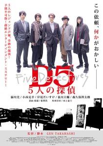 D5 5 Detectives Film Poster
