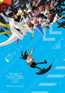 Digimon Adventure tri 6 Our Future Film Poster