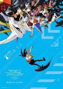 Digimon Adventure tri 6 Our Future Film Poster