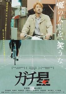 Gachi Boshi Film Poster