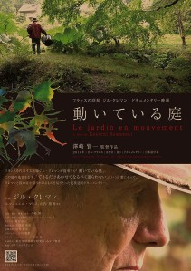 Garden in Movement Film Poster