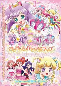 Gekijouban PriPara & Kiratto Pri☆Chan ~Kira Kira Memorial Live~ Film Poster